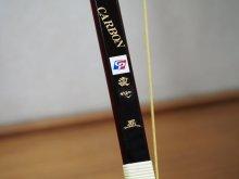 直心(じきしん) II カーボン (21kg〜25kg)※受注製作