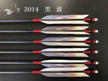 【矢龍】ジュラ矢 6本組 2014 黒 ターキー 波