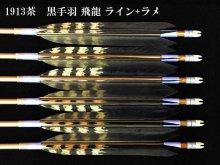 【梓】ジュラ矢 6本組 1913 黒手羽抜染 飛龍