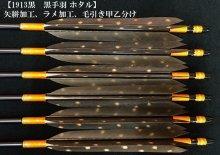 【梓】ジュラ矢 6本組 1913 黒手羽抜染 ホタル(1)