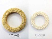 弦巻き 籐製 17cm径