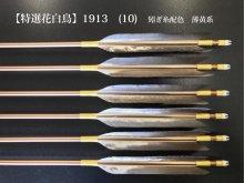 【特選花白鳥羽】ジュラ矢 6本組 1913 (10)