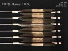 【梓】ジュラ矢 6本組 1913黒 黒手羽抜染 中白