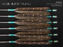 【梓】ジュラ矢 6本組 1913 黒手羽抜染 ホタル(2)