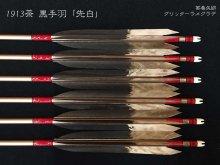 【梓】ジュラ矢 6本組 1913 黒手羽抜染 先白