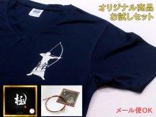 猪飼弓具オリジナル商品セット(Tシャツ、弦)