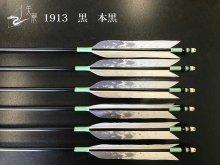 【矢龍】ジュラ矢 6本組 1913 黒 ターキー クラシック本黒
