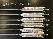 【矢龍】ジュラ矢 6本組 2014 グレー ターキー 漣