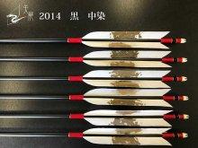 【矢龍】ジュラ矢 6本組 2014 黒 ターキー中染