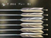【矢龍】ジュラ矢 6本組 2014 グレー ターキー 墨1