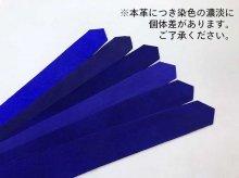 【アウトレット特価品】カケ紐 鹿革 紫色