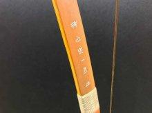 【ネット限定】カーボン入り竹弓 特 永野一萃 (4) 伸寸 17.0kg