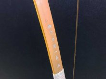 【ネット限定】カーボン入り竹弓 特作 永野一萃[銀文字] (1) 並寸 12.0kg