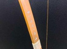 【ネット限定】カーボン入り竹弓 特作 永野一萃[銀文字] (2) 並寸 12.5kg