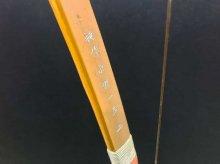 【ネット限定】カーボン入り竹弓 特作 永野一萃[銀文字] (5) 並寸 17.0kg