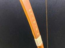 【ネット限定】カーボン入り竹弓 特作 永野一萃 (1) 並寸 13.0kg