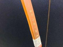 【ネット限定】竹弓 カーボン内蔵 特作 永野一萃 並寸 15.5kg