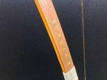 【ネット限定】竹弓 カーボン内蔵 特作 永野一萃 並寸 16.0kg