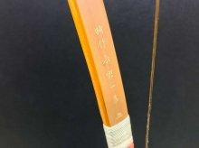 【ネット限定】カーボン入り竹弓 特作 永野一萃 (5) 伸寸 18.0kg