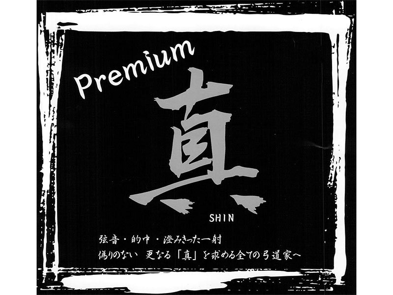 真 プレミアム - 大阪 猪飼弓具...