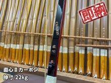 【ネット限定即納弓】直心(じきしん) II カーボン 伸寸22kg