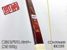 【ネット限定即納弓】直心(じきしん) III グラス(バンブー) ナチュラル塗装 伸寸20kg