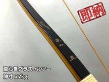 【ネット限定即納弓】直心(じきしん) III グラス(バンブー) 伸寸22kg