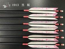 【矢龍】ジュラ矢 6本組 1913 黒 ターキー 桜