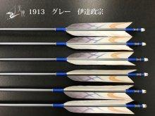 【矢龍】ジュラ矢 6本組 1913 グレー ターキー 伊達政宗
