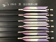 【矢龍】ジュラ矢 6本組 1913 黒 ターキー 長宗我部元親