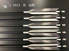 【矢龍】ジュラ矢 6本組 1913 黒 ターキー 冠鷲
