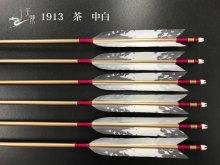 【矢龍】ジュラ矢 6本組 1913 茶 ターキー 中白