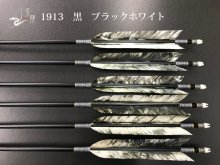 【矢龍】ジュラ矢 6本組 1913 黒 ターキー ブラックホワイト