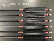 【矢龍】ジュラ矢 6本組 1913 黒 ターキー KF-15