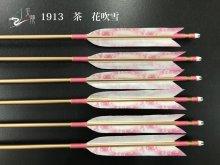 【矢龍】ジュラ矢 6本組 1913 茶 ターキー 花吹雪