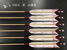 【矢龍】ジュラ矢 6本組 1913 茶 ターキー 山茶花