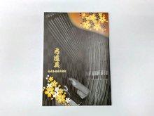 冊子「弓道具」 全日本弓道具協会