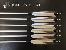 【矢龍】ジュラ矢 6本組 2014 シルバー ターキー 犬1