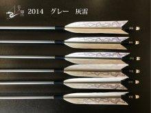 【矢龍】ジュラ矢 6本組 2014 グレー ターキー 灰雷
