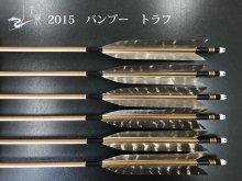 【矢龍】ジュラ矢 6本組 2015 バンブー ターキー トラフ