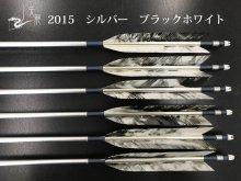 【矢龍】ジュラ矢 6本組 2015 黒 ターキー クラシック中白
