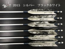 【矢龍】ジュラ矢 6本組 2015 シルバー ターキー ブラックホワイト