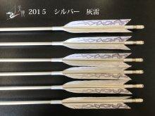 【矢龍】ジュラ矢 6本組 2015 シルバー ターキー 灰雷