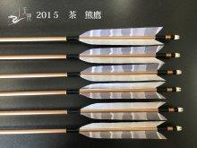 【矢龍】ジュラ矢 6本組 2015 茶 ターキー 熊鷹