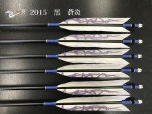 【矢龍】ジュラ矢 6本組 2015 黒 ターキー 蒼炎