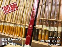 【6月ネット限定即納弓】直心(じきしん) II カーボン 伸寸17kg 特殊色 社長presents