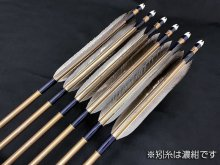 【特選花白鳥羽】ジュラ矢 6本組 2015 (9)