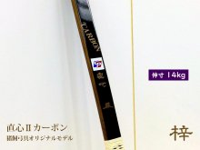 【弓道の日セール】直心(じきしん) II カーボン 「梓モデル」 伸寸 14kg