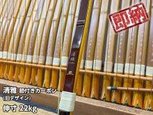 【ネット限定即納弓】清雅(せいが)節付カーボン 伸寸22kg ※旧デザイン