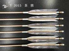 【矢龍】ジュラ矢 6本組 2015 茶 ターキー 熊